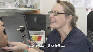 Arabic - How to register at a NHS GP Practice
