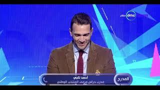 المدرج - أحمد ناجي : علي لطفي فرصته متواجدة وستظهر قريبا مع الأهلي
