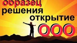 Образец Решение о регистрации ООО