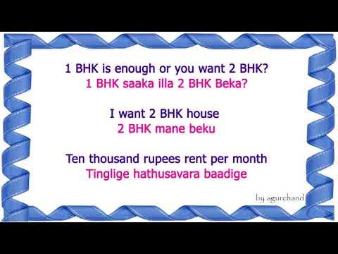 Learn Kannada - House owner & tenant Conversation