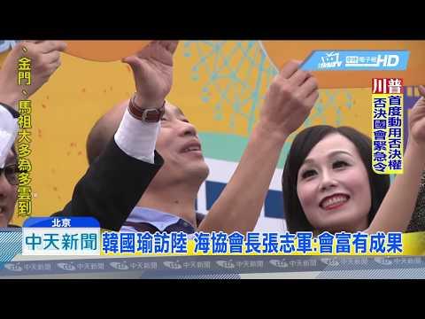 20190316中天新聞 一句「歡迎他過來」 劉結一為韓國瑜訪陸定調