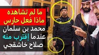 شاهـ ـد ماذا فعل حـ ـارس محمد بن سلمان عندما إقتـ ـرب منه صلاح خاشقجي