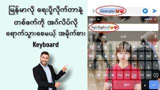 Translate Keyboard (Gboard) Tutorial 2021 (All Languages) screenshot 3