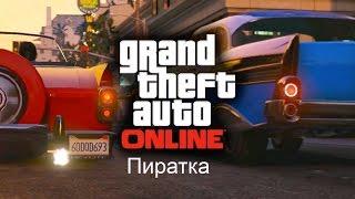 Grand Theft Auto 5 Как поиграть по сети! Пиратка...