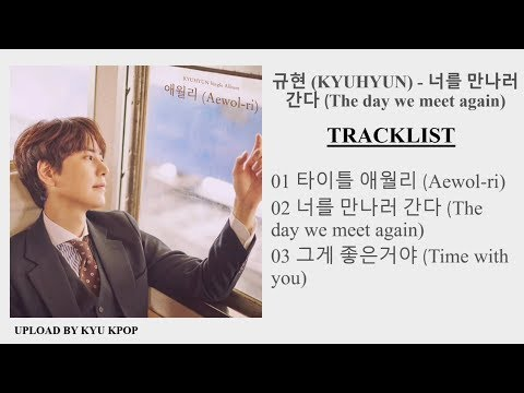 [FULL ALBUM] 규현 (KYUHYUN) - 너를 만나러 간다 (The day we meet again)