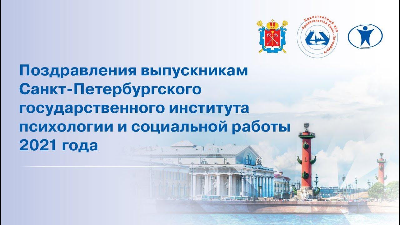Поздравления для выпускников СПбГИПСР 2021 года