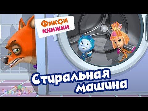 Детский уголок/Kids'Corner Фиксики СТИРАЛЬНАЯ МАШИНА мультик игра | Фикси книжки