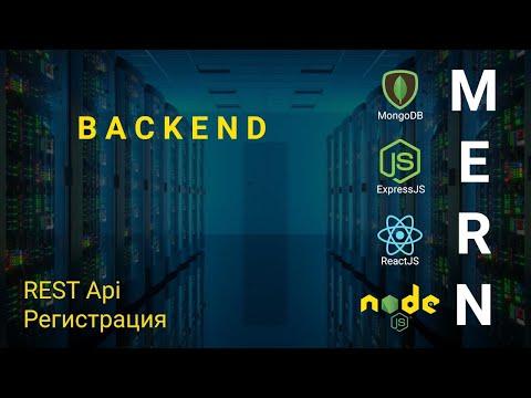 4. React + Node.js - REST Api, регистрация на сервере - Облачное хранилище