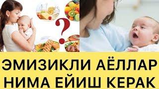 ЭМИЗИКЛИ АЁЛЛАР ТАОМНОМАСИ