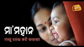 Maa Mahan II Mother's Day Special Story II Jibana ra kete Ranga with RJ Sangram II