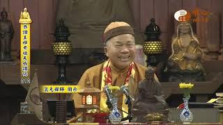 【恭讚王禪老祖教主天威讚偈12】| WXTV唯心電視台