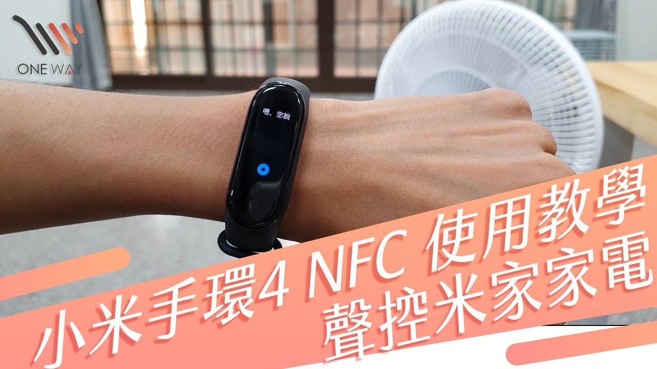 小米手環4 NFC版 在臺灣使用教學 | 小愛同學實測 | 聲控米家智慧家電 - YouTube