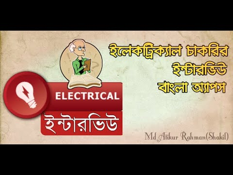 Electrical Interview Questions And Answers For Freshers Pdf