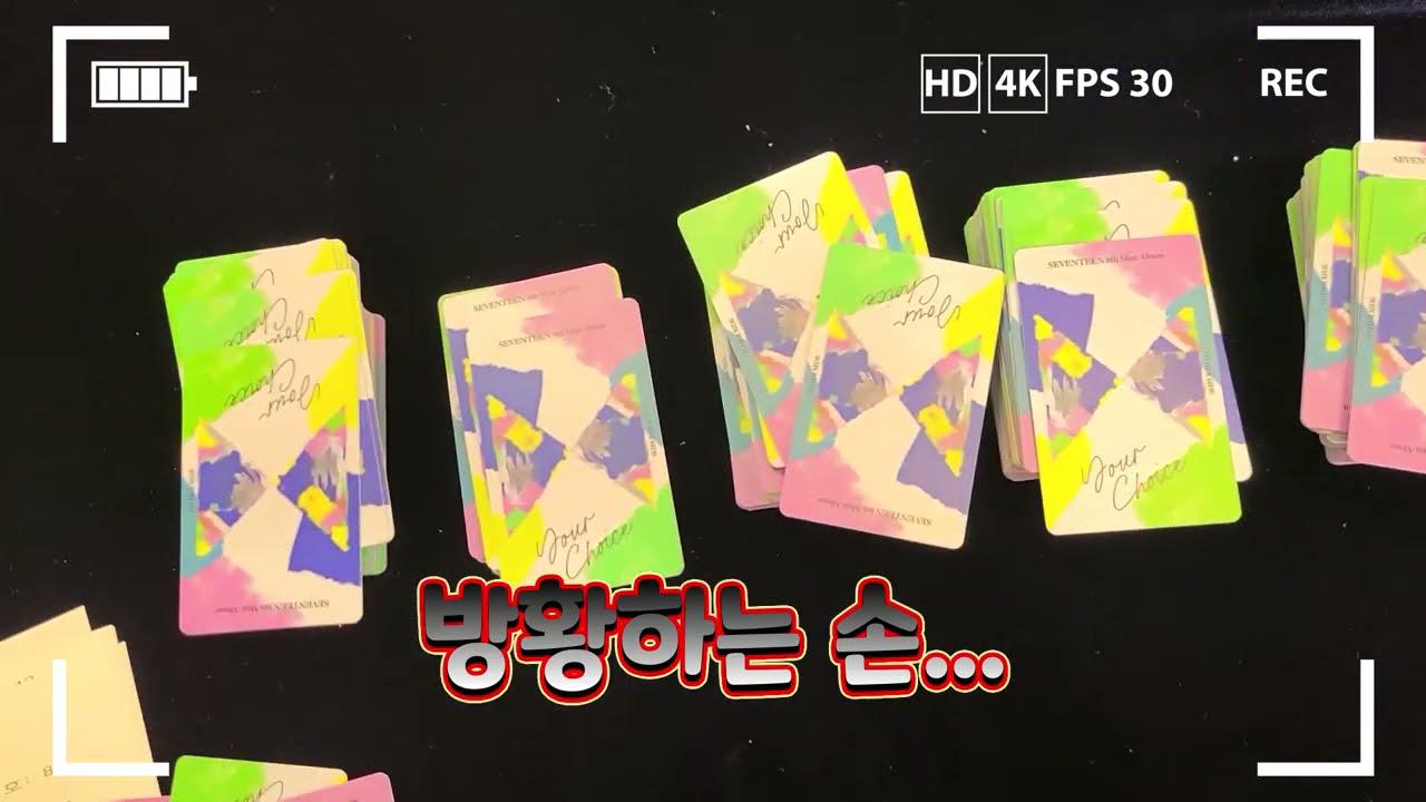 세븐틴 엠투유 럭키드로우 뽑기 + 유어초이스(Your choice) 앨범 언박싱 / SEVENTEEN Unboxing