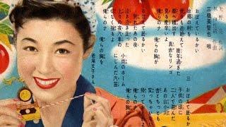 三橋美智也 リンゴ村から.