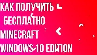 minecraft windows 10 edition взлом