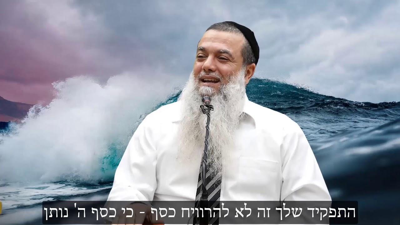 הרב יגאל כהן - קצרים | תבטח בהשם והכל יתגשם! [כתוביות]