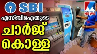 Reports of SBI's new service charge create panic, bank steps in to clear air   | Manorama News