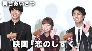 映画『恋のしずく』完成披露舞台挨拶が丸の内TOEIで行われ、映画初主演...