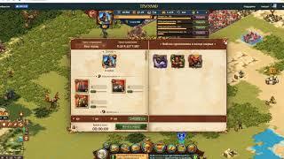 прокачка героя в игре Triumph Рождение империй. Часть 1