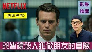 《破案神探》影集推薦 Mindhunter【羅比】心靈獵手