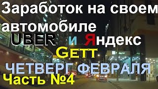 заработок водителя такси в москве