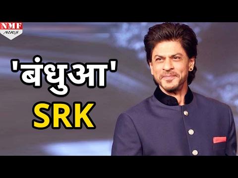 जानिए किस Film में Shahrukh khan बनेंगे 'Bandhua'