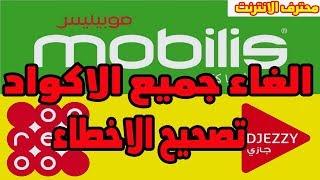 كود ذكي يلغي جميع الاكواد على كل الشبكات djezzy Mobilis Ooredoo مع اصلاح اخطاء الاتصال