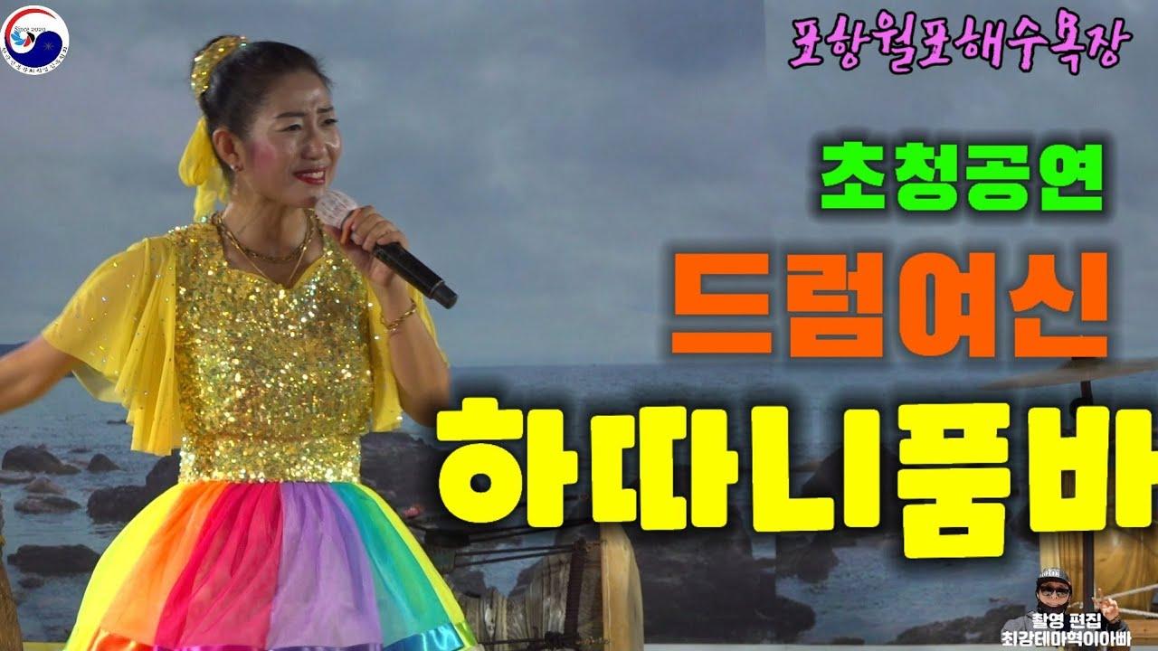 하따니품바 드럼여신 포항월포해수욕장 공연영상