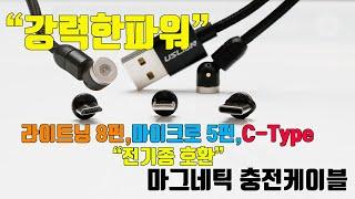 360도 마그네틱충전케이블 아이폰,마이크로5핀,c-ty…