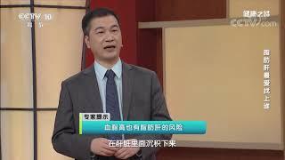 [健康之路]脂肪肝最爱找上谁 血脂高也有脂肪肝的风险| CCTV科教
