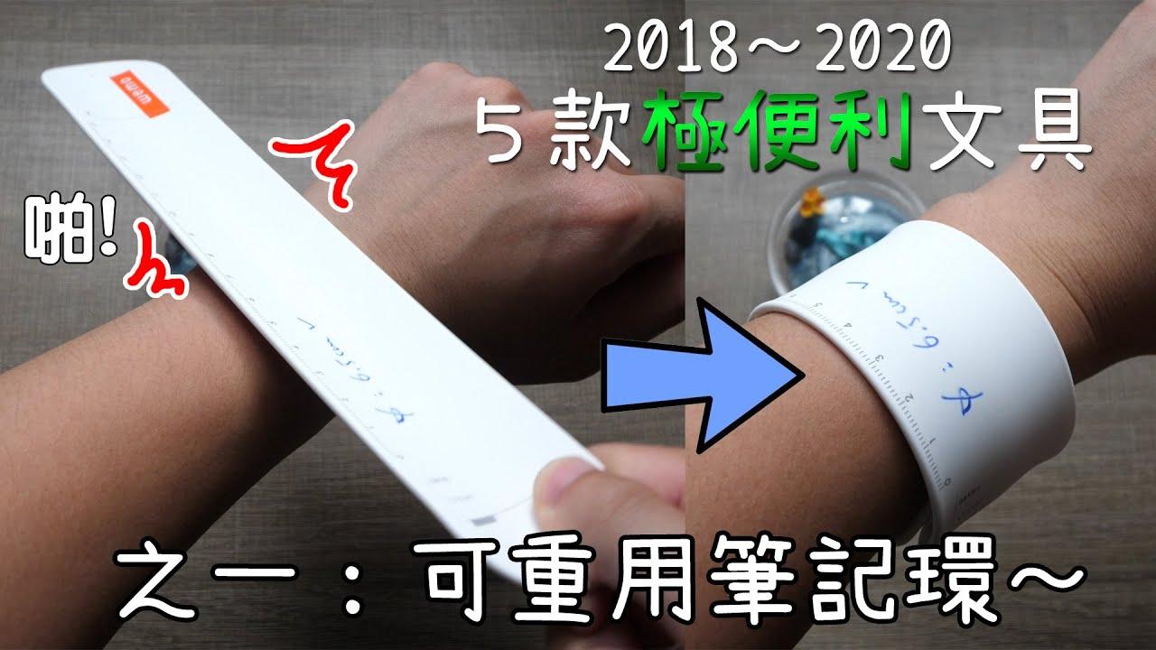 極快! 超便攜! 5款便利日本文具推介 (2018至2020)
