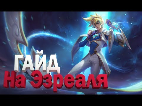 видео: ГАЙД НА ЭЗРЕАЛЯ | league of legends