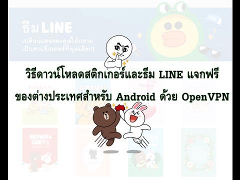 วิธีโหลดสติกเกอร์และธีม LINE แจกฟรีของต่างประเทศบน Android ด้วย OpenVPN