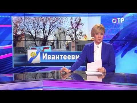 Малые города России: Ивантеевка – текстильная столица Московской области