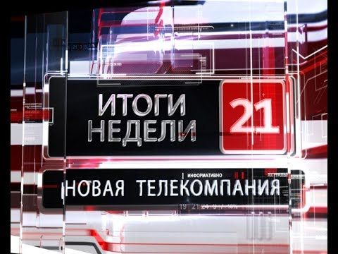 Новости 21. События в Биробиджане и ЕАО (итоги недели 04.11.-10.11.2019)