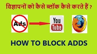HOW TO BLOCK ADDS ON  MOZILLA FIREFOX IN HINDI..BY COMPUTER WORLD TIPS AND TRICKS IN HINDI..