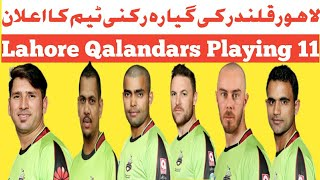 Lahore Qalandars vs Multan Sultans PSL 3rd match 2018 Playing 11 | Lahore playing xi Against Multan