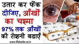 उतार कर फेंक दीजिये आँखों का चश्मा 97 % तक आँखों की रौशनी बढाएं अचूक उपाय से Eyesight Kaise Badhaye