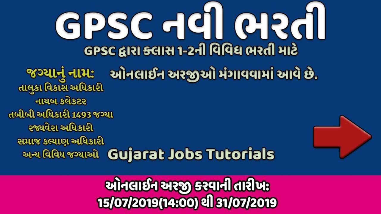 General Science in Gujarati PDF | GK in Gujarati | General Knowledge |  Samanya Vigyan