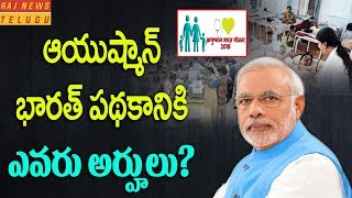 Who are Eligible for PM Modi's Ayushman Bharat Health Insurance? | Raj News