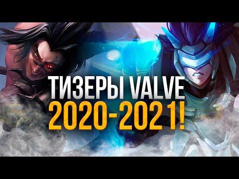 Тизеры Valve 2020–2021 в Дота 2! Какие новые герои выйдут на TI10?