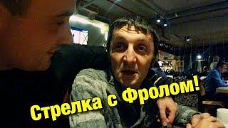 Стрелка с Фролом. Попанские предъявы. Спартак - ЦСКА М. Тотализатор