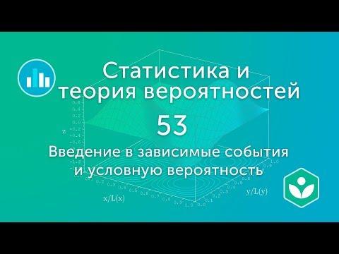 Введение в зависимые события и условную вероятность (видео 53) | Статистика и теория вероятностей