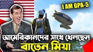 America!?Free Fire Bangla Funny Gameplay|Baten Mia|Garena|Mama Gaming
