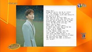 'เฉิน' EXO ส่งจดหมายแจ้งแฟนคลับ ประกาศแต่งสาวนอกวงการ