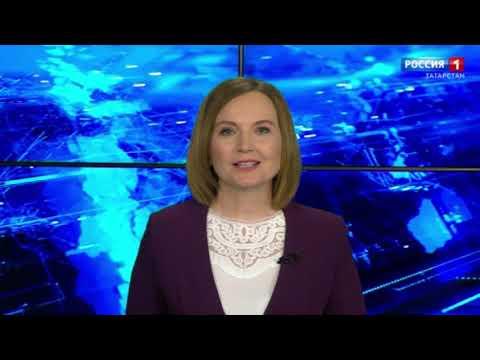 Вести Татарстан от 30 мая