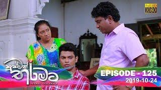 Husmak Tharamata | Episode 125 | 2019-10-24 Thumbnail