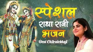 Radha naam sang yaatra