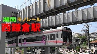 湘南モノレールの駅を訪ねる 西鎌倉駅(歩道橋からのアングルもいいよ)